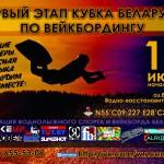 1й этап Кубка Беларуси 2015