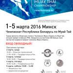 Чемпионат Беларуси по таиландскому боксу