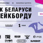 Wake Cup Belarus WEB_620x359 (1)