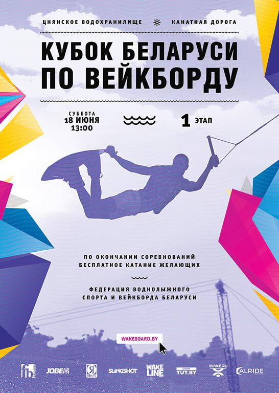 Wake_Cup 2016 Belarus