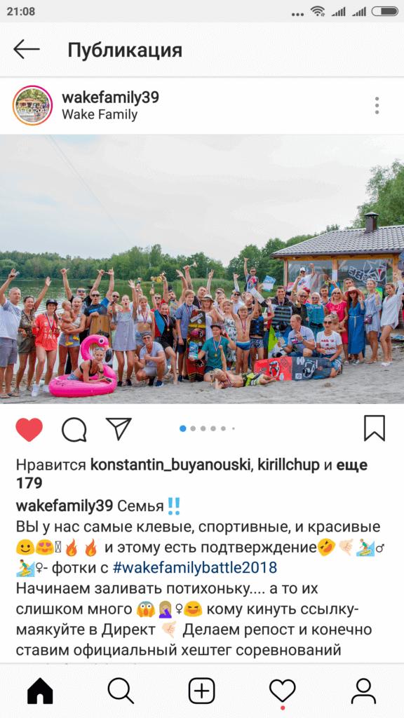 вейкбординг в Калининграде