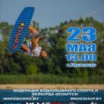Первый Вейк Контест 2015 сезона в Беларуси