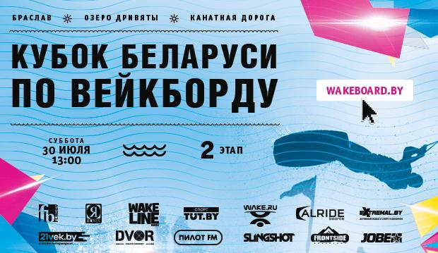 Belarus Wake Cup. Braslav