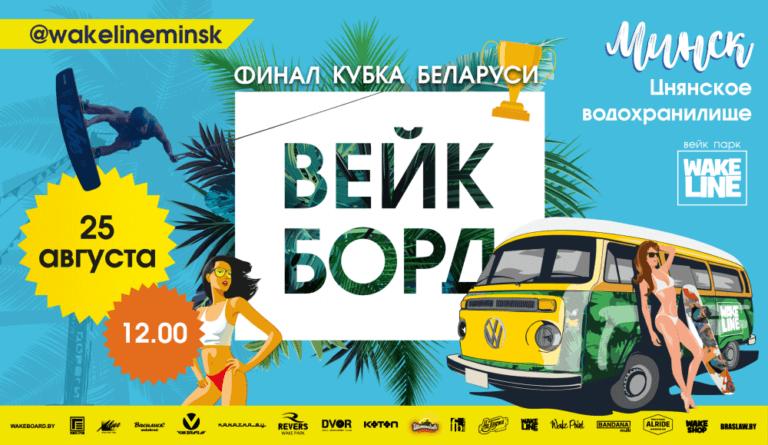 Минск. Вейк парк